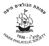 haifa philatelists association - logo