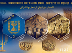 stamps israel 2018 px150x110